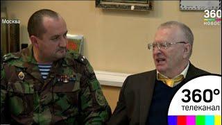 Владимир Жириновский встретился с ветеранами-афганцами