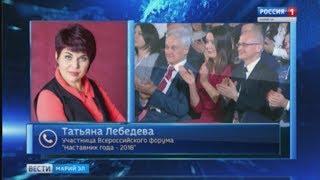 Делегация из Марий Эл приняла участие в I Всероссийском форуме «Наставник» - Вести Марий Эл