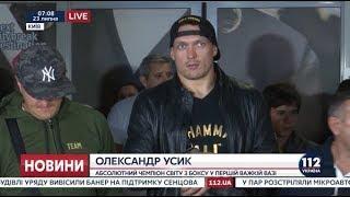 Александр Усик вернулся домой. Как встречали украинского боксера