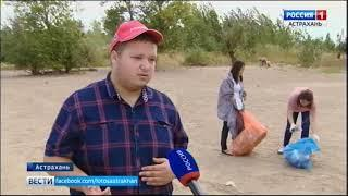 В Астраханской области прошла генеральная уборка