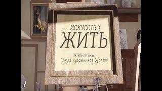 Искусство жить. К 85-летию Союза художников Бурятии. Эфир от 26.05.2018