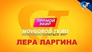 Лера Ларгина в новгородской филармонии 30.03.2018 г.