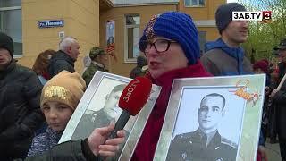 День Победы в Чите: Парад, шествие Бессмертного полка