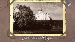 Новгородский фотоальбом. Церковь Спаса на Нередице