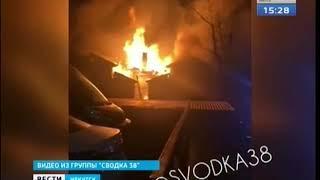 Старый деревянный дом сгорел ночью в Иркутске  Один человек погиб