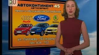 Прогноз погоды с Ксенией Аванесовой на 10 апреля