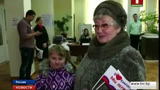 Голосуют сегодня россияне и в Беларуси