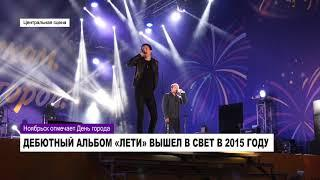 Группа «Те100стерон» в Ноябрьске. Полная версия