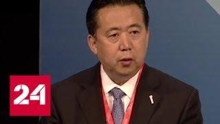 Китайцы задержали главу Интерпола за коррупцию - Россия 24