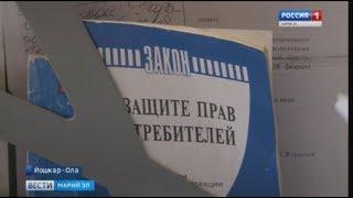 Йошкаролинец отсудил у риелторской компании 45 тысяч рублей - Вести Марий Эл
