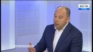 «Вести: Приморье. Интервью» с Константином Богданенко