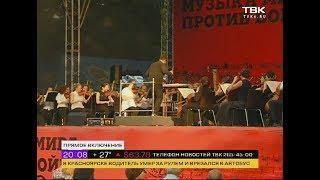 Концерт посвящённый Дню памяти и скорби (Красноярск)