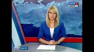 Вести Адыгея - 12.11.2018