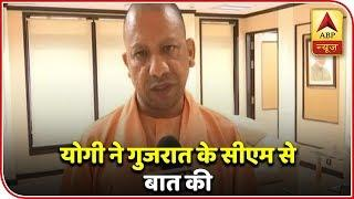 No Incident Of Violence Took Place In Last 3 Days In Gujarat: UP CM Adityanath | ABP News