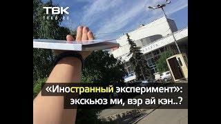 ИноСтранный эксперимент в Красноярске: как горожане помогают туристам на улице?