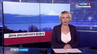 Праздник в честь Дня государственного флага России прошел в Петрозаводске