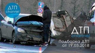 Подборка ДТП за 19.03.2018 год