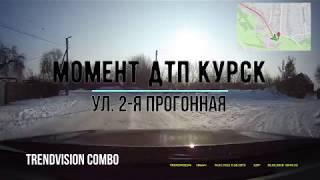 ДТП КУРСК TrendVision Combo 20.02.18