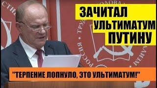 CPOЧHO! БУHТ B РОССИИ, НЕ БУДЕТ ПОВЫШЕНИЯ ПЕНСИОННОГО ВОЗРАСТА - Геннадий Зюганов - 2.07.2018