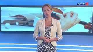 Новости культуры Пермь 04 июля 2018