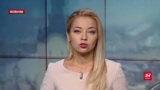 Випуск новин за 12:00: Масштабна ДТП на Одещині