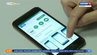 В Алтайском крае запустили бесплатное мобильное приложение для поиска работы