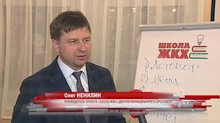 «Школа ЖКХ» учит ярославцев разбираться в тонкостях работы с управляющими организациями