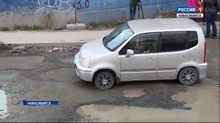 ОНФ провел рейд по самым «убитым» участкам дорог в Новосибирске