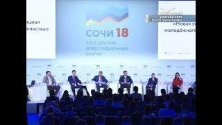 Сегодня в Сочи проходит первый день Российского инвестиционного форума