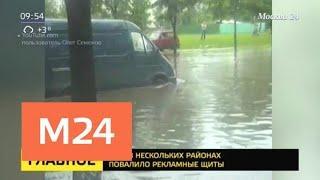Крупнейшие бури в Москве - Москва 24