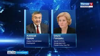 Алексей Орлов встретится с Заместителем Председателя Правительства России Ольгой Голодец