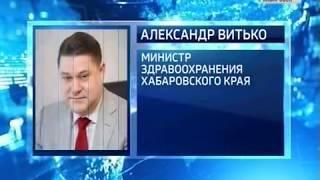 Новый состав правительства Хабаровского края