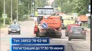 Ярославцам предлагают обсудить список дорог, которые будут дополнительно отремонтированы в этом году