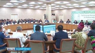 В Башкирии прошел третий Евразийский гуманитарный форум