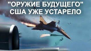 ПУТИН ПРОДЫРЯВИЛ КАРМАН ПЕНТАГОНА | нато сша против россии война сирия трамп новое оружие россии