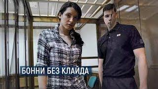Бонни без Клайда / В центре внимания – 29 (19 мая 2018 года)