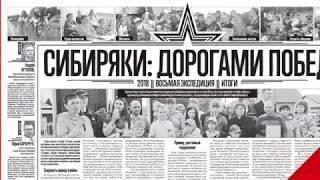 Сибиряки: дорогами побед, экспедиция в Нижнюю Тавду