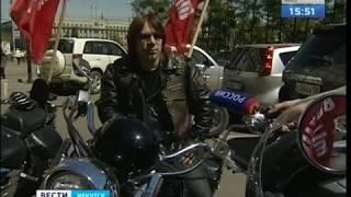 «Давайте уважать друг друга»  Иркутские байкеры вместе с ГИБДД провели акцию на дорогах города