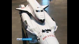 В Музее Мирового океана воссоздали запуск орбитального корабля «Буран»