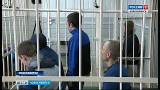 В Новосибирске начали судить пятерых участников группировки наркоторговцев
