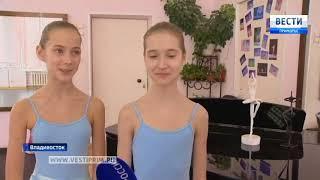 Юные балерины филиала академии им. Вагановой провели открытый урок для приморских детей