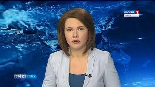 Вести-Томск. Выпуск 17:20 от 22.03.2018