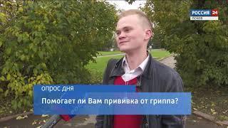 Вести-24.Опрос дня 10.10.2018