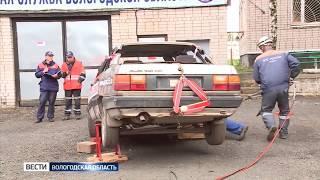 В Вологде проходят соревнования по многоборью спасателей