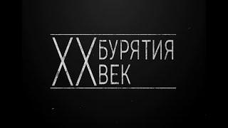 Бурятия XX Век. Эфир от 14.05.2018