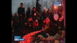 Майкопчане приносят цветы и детские игрушки в память о погибших в Кемерове