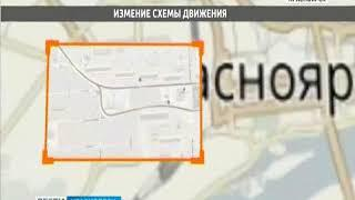 До 19 июля в Красноярске перекроют движение по улице Копылова