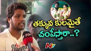 Hyderabad Madhavi Honor Killing : Sandeep Brother speaks to Media over Incident | NTV