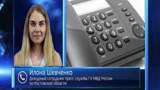 В центре Ростова компания молодых людей напала на полицейских
