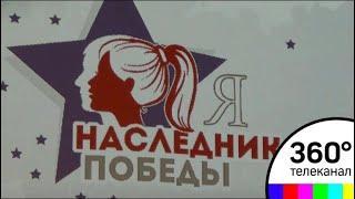 """В Подмосковье названы финалисты конкурса """"Я – наследник Победы"""""""